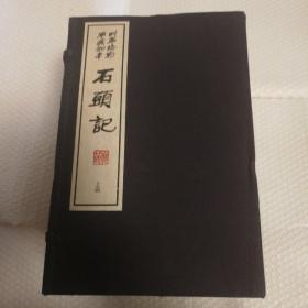 石头记 列宁格勒原藏抄本 两函二十册全  【2006年一版一印。私藏无章未阅读。函套陈灰痕,一侧弯,有打包带勒痕包括第十九册一侧同处。两侧书口有灰脏。仔细看图】