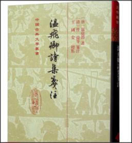 温飞卿诗集笺注/中国古典文学丛书·精装