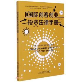 国际创客创业投资法律手册