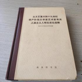 从文艺复兴到十九世纪资产阶级文学家有关人道主义人性论言论选辑