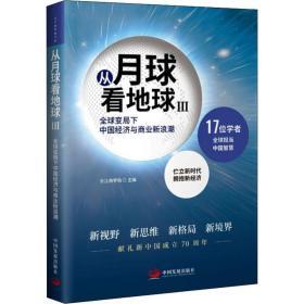 从月球看地球III—全球变局下中国经济与商业新浪潮