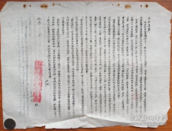 解放初期余姚县水利委员会召开水利大会公函