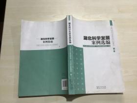 湖北科学发展案例选编