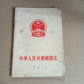 中华人民共和国宪法 1954年