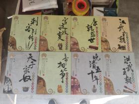 中国大历史系列 刺客列传等八册.