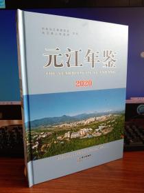 元江年鉴.2020