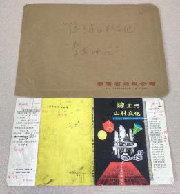 手绘封面装帧设计原稿《隐士与山林文化》湖南文艺出版社出版底稿