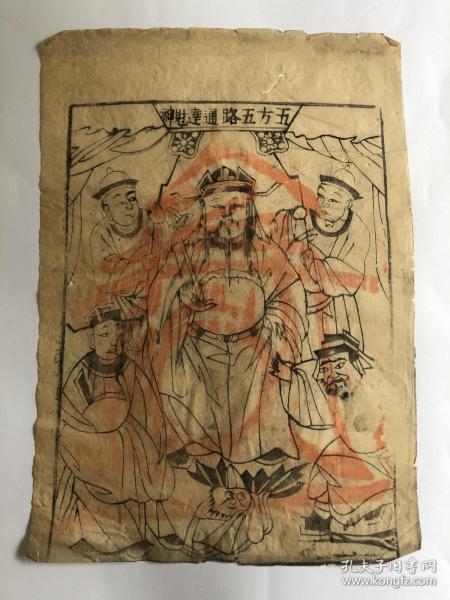 木版年画、民俗版画、五方五路通达财神一张。