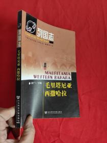 列国志—— 毛里塔尼亚 西撒哈拉