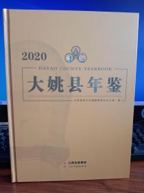 大姚县年鉴.2020