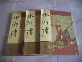 水浒传(第2.3.4册 线装本)