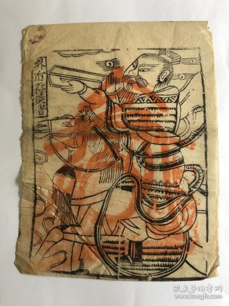 木版年画、民俗版画、直符使者一张。
