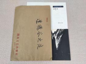 1986年 手绘封面装帧设计原稿 田舒强《迷魂谷之夜》绘图漂亮,数十年前已化身万千流传于世,此母本孤品值得珍藏