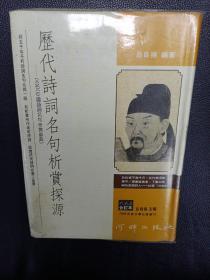 历代诗词名句析赏探源