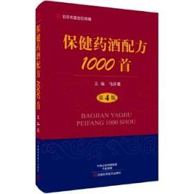 保健药酒配方1000首(第4版) 马汴梁 9787534989346