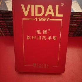 维德临床用药手册.1997