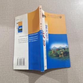 内蒙古旅游文化丛书:蒙古包文化