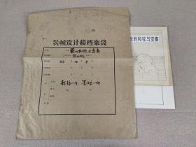 1987年 手绘封面装帧设计原稿 聂鑫森《爱的和弦与变奏》数十年前已化身万千流传于世,此母本孤品值得珍藏