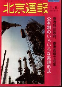北京周报.1998年第1、4、5-6、8、9、10、12、13、19、28、32、34、35、36、37、39、42、44号.18册合售.日文版