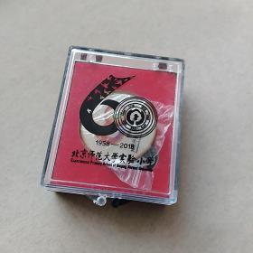 北京师范大学实验小学 1958-2018纪念胸章(有外盒)