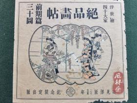 《浮世绘四十大家绝品画帖 前期篇三十图》 1938年高见泽忠雄制作木版画 从菱川师宣墨摺 到喜多川歌麿大首美人画