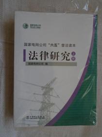 国家电网公司六五普法读本法律研究 上中下册