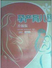 正版二手 孕产育儿宝典(升级版) 红孩子商城 北京出版社 9787200097443