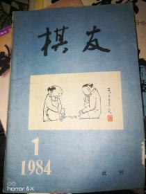 棋友1984年试刊第1期G