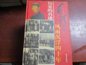 历史的真迹毛泽东(全10卷)