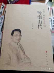 钟南山传(中国工程院院士传记系列丛书),