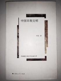 中国早期文明