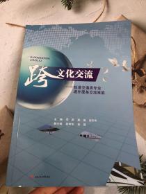 跨文化交流:轨道交通类专业境外服务交流技能