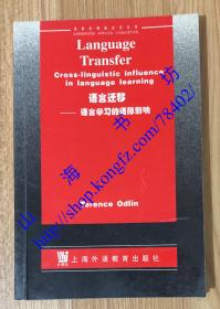语言迁移:语言学习的语际影响 Language Transfer: Cross-Linguistic Influence in Language Learning 9787810802888