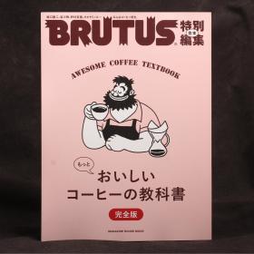 日文原版雜志現貨 BRUTUS 特別編集合本 2021年1月 美味咖啡教科書