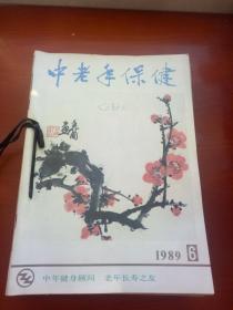 中老年保健 1988 1989 2年合订【共12本合售】