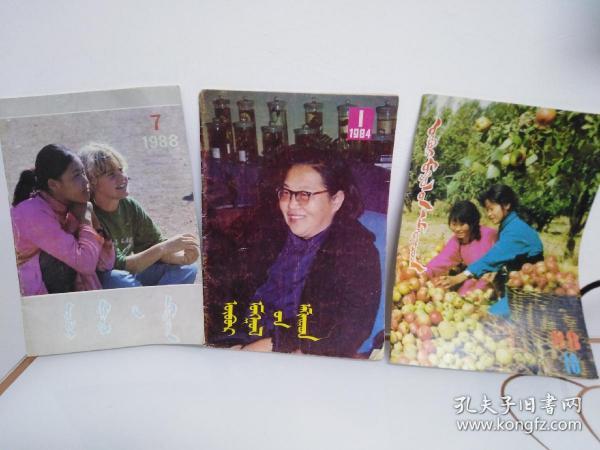 内蒙古妇女杂志蒙文版(三本)1988年第七期,1984年第一期,1988年第十期