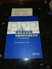 城市基础设施投融资的市场化改革——PPP的理念与实践