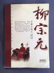 柳宗元故事