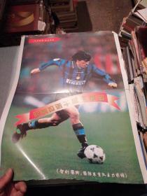 足球世界杂志敬献 海报 萨莫拉诺千里走单骑