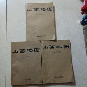 山西地图(1989年合订本4册.1990年合订本4册,1991年合订本4册)三本共12册合售 请看详细描述