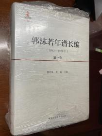 郭沫若年谱长编(1892-1978)(全5卷)