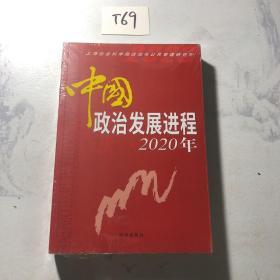 中国政治发展进程2020年