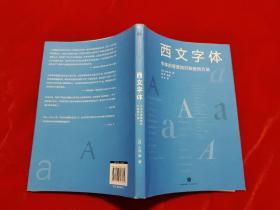 西文字体:字体的背景知识和使用方法【护封书脊部位上下端有损】