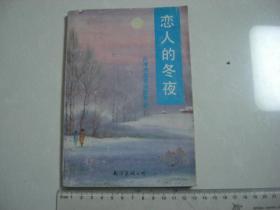 5《恋人的冬夜:席慕蓉诗歌赏析》