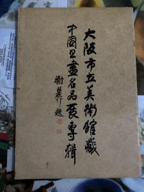 美术画册:1994年(大阪市立美术馆藏中国书画名品展专辑)上、下集