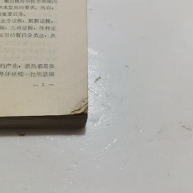 中医证候鉴别诊断学  实物拍图片书有一点破书如其图片一样请看清图片在下单