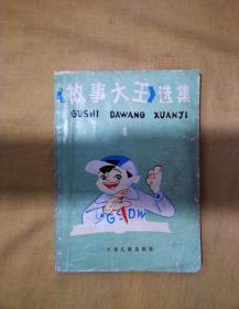 故事大王选集(4)