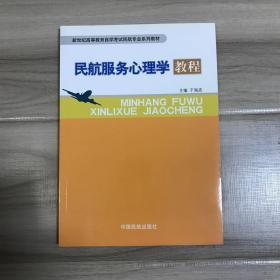 民航服务心理学教程