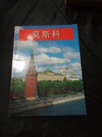莫斯科(中文版)