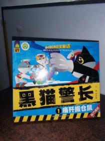 中国经典获奖童话:黑猫警长(全5册)全新
